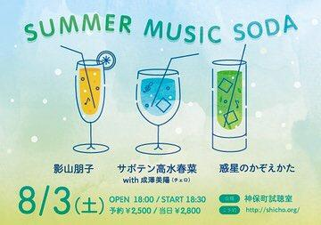「SUMMER MUSIC SODA」
