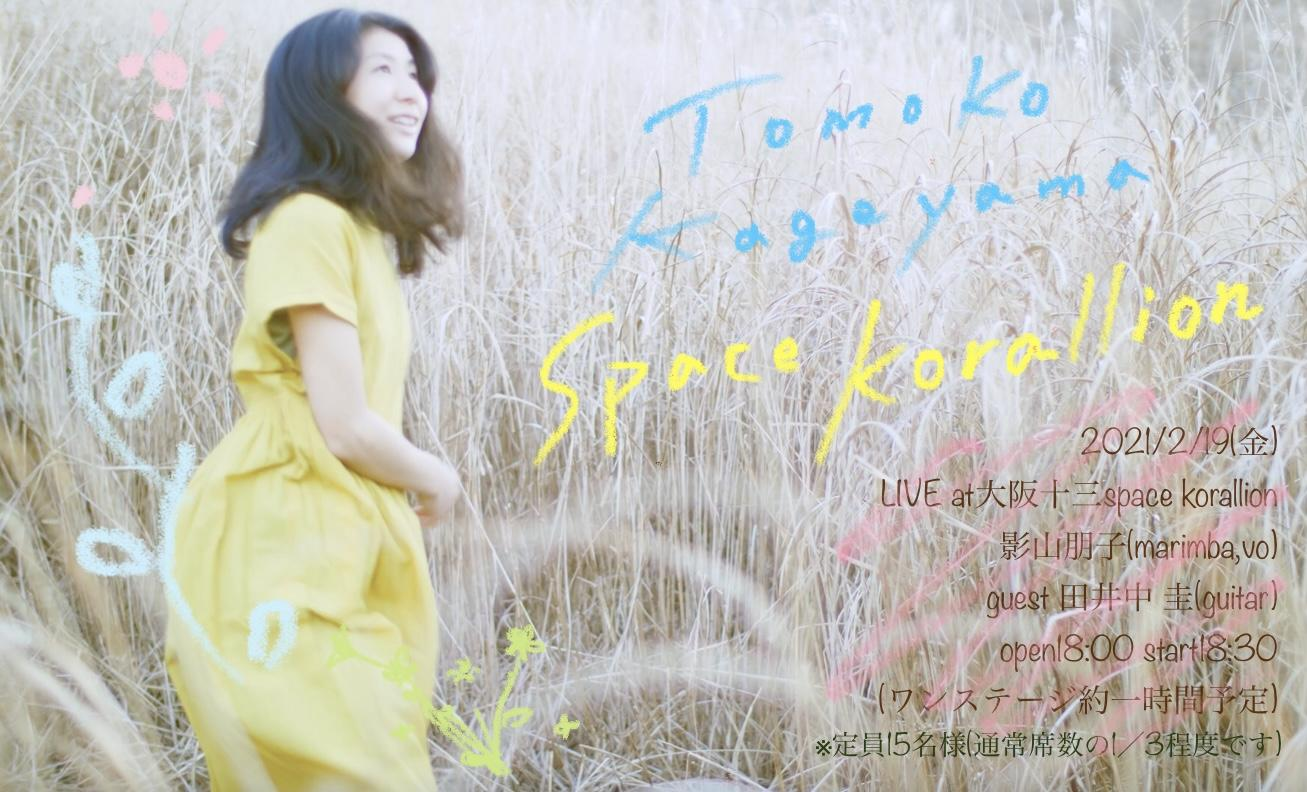 影山朋子(marimba弾き語り)LIVE at space korallion