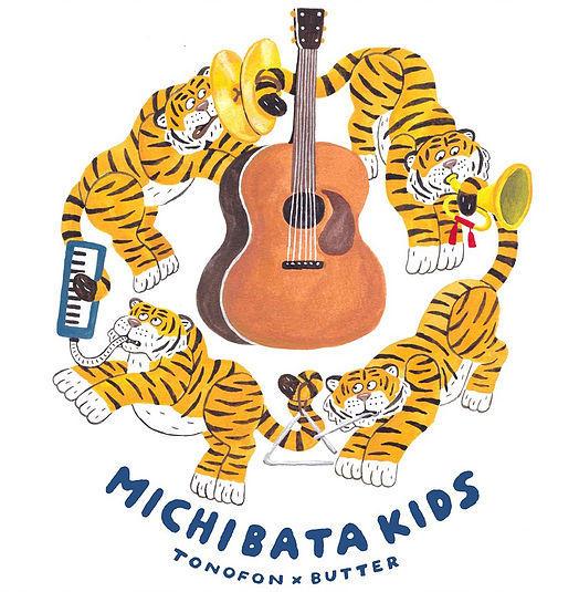 ミチバタ音楽会