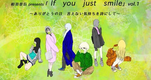 if you just smile
